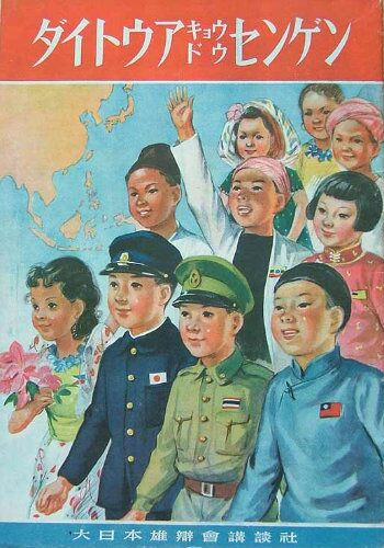 world war ii propaganda japanese. Japanese Propaganda Booklet